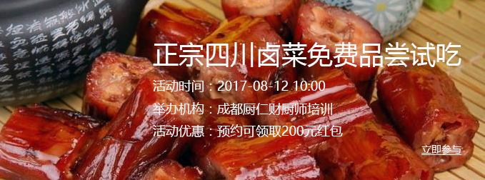 8月12日正宗川味现捞免费品尝试吃,可领200元红包