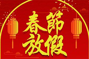 川菜美食培训汇2020春节放假公告:祝大家鼠年春节愉快!