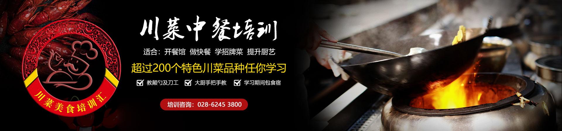 成都川菜中餐培训