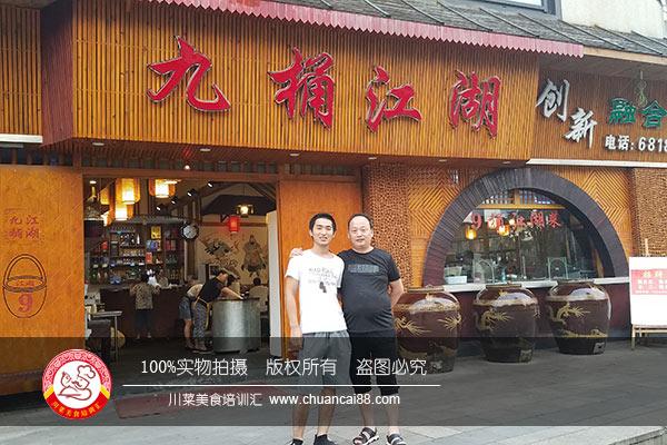 九桶江湖中餐学员店