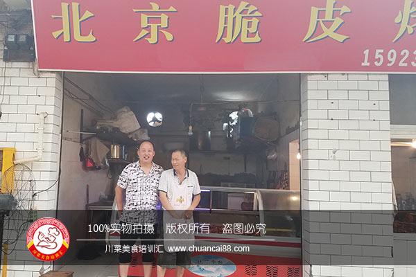 北京脆皮烤鸭店