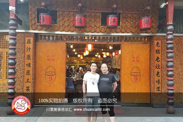 九桶江湖中餐学员分店