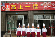 成都短期厨师培训